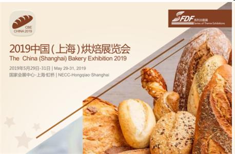 2019上海国际烘焙展 烘焙盛会,企业聚集上海