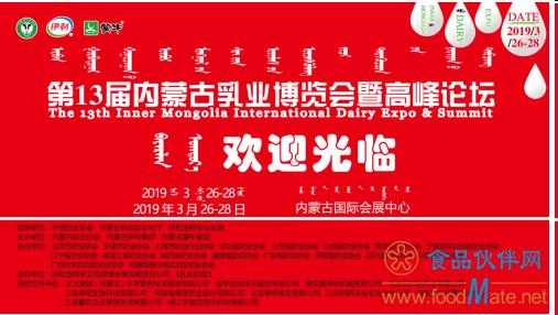 第13届内蒙古乳业博览会暨高峰论坛圆满落幕